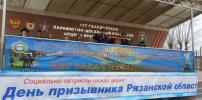 В 137 парашютно-десантном полку прошел День призывника