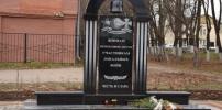 В Спас-Клепиках открыли памятник воинам-интернационалистам