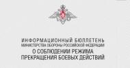 Информационный бюллетень Министерства обороны Российской Федерации о соблюдении режима прекращения боевых действий
